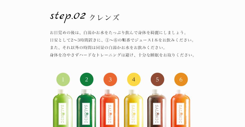 STEP.02